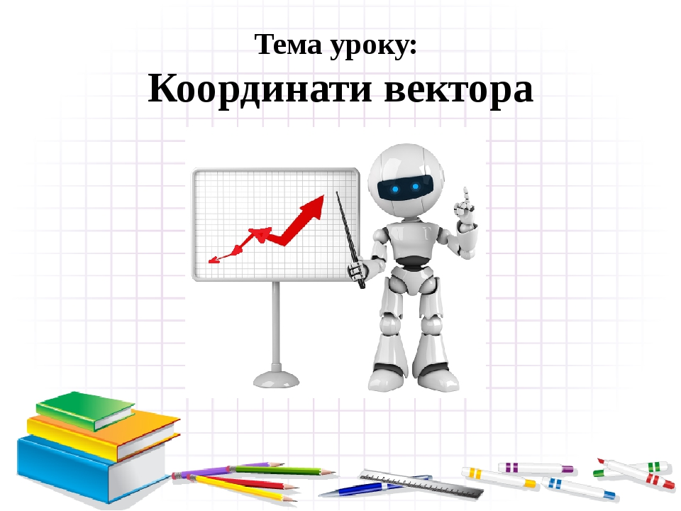 Тема уроку: Координати вектора