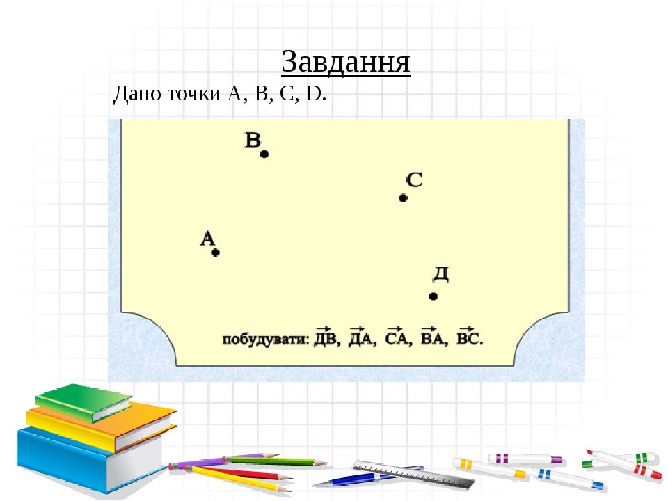 Завдання Дано точки А, B, C, D.
