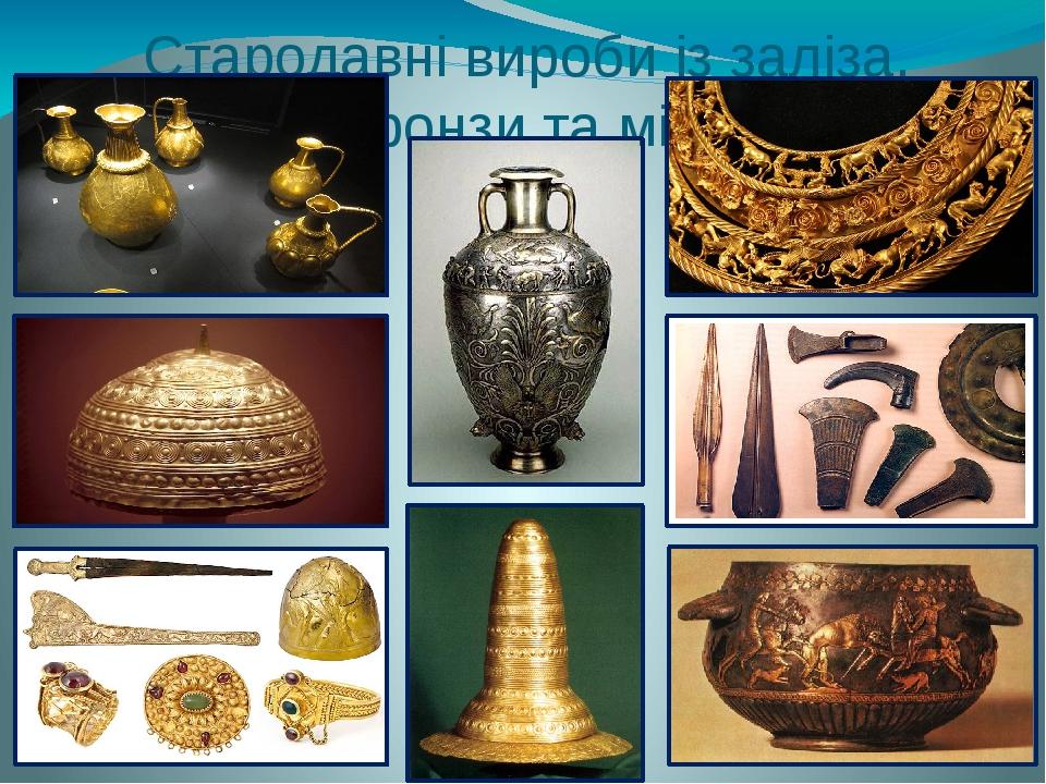 Стародавні вироби із заліза, бронзи та міді