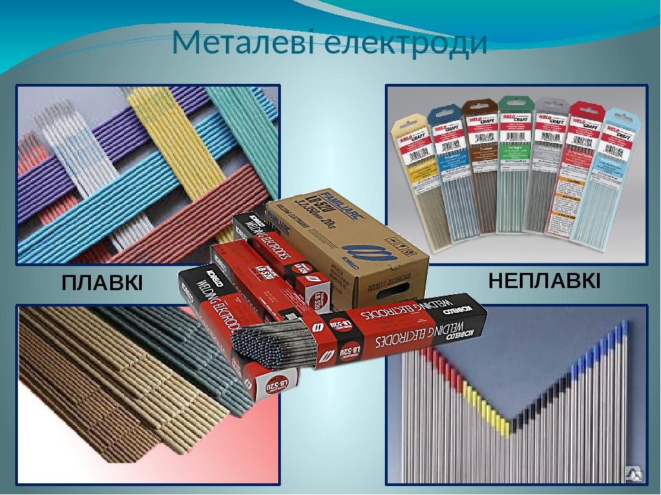 Металеві електроди ПЛАВКІ НЕПЛАВКІ