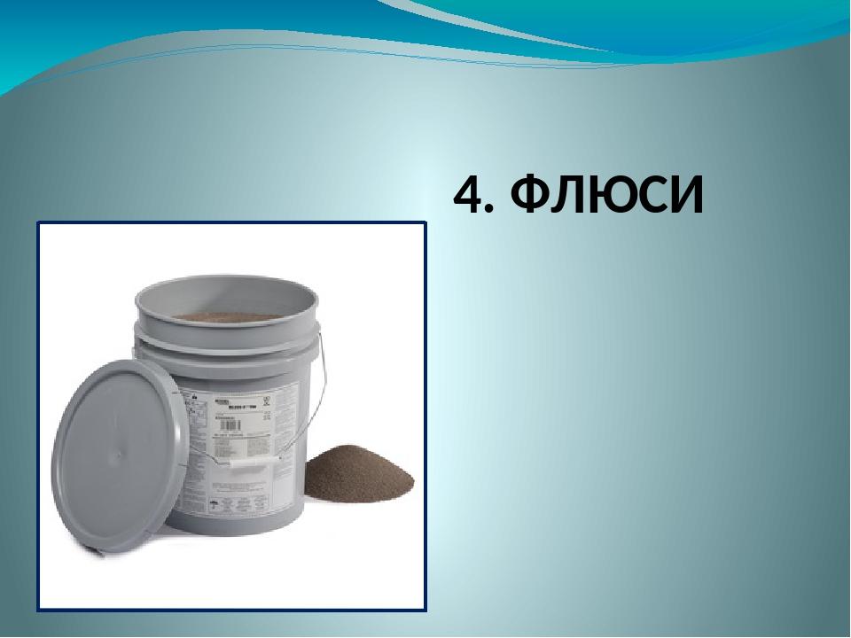 4. ФЛЮСИ
