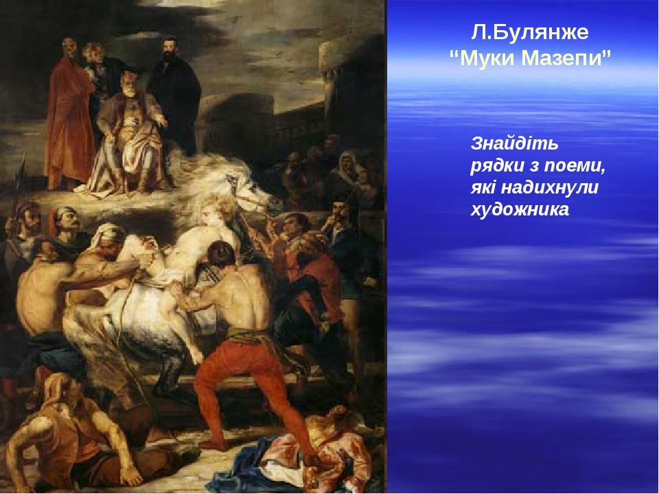 """Л.Булянже """"Муки Мазепи"""" Знайдіть рядки з поеми, які надихнули художника"""