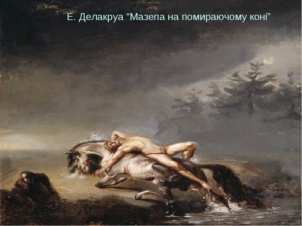 "Е. Делакруа ""Мазепа на помираючому коні"""