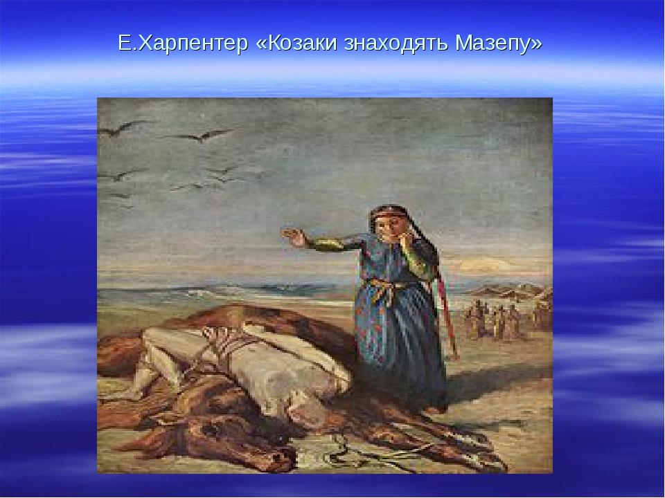 Е.Харпентер «Козаки знаходять Мазепу»
