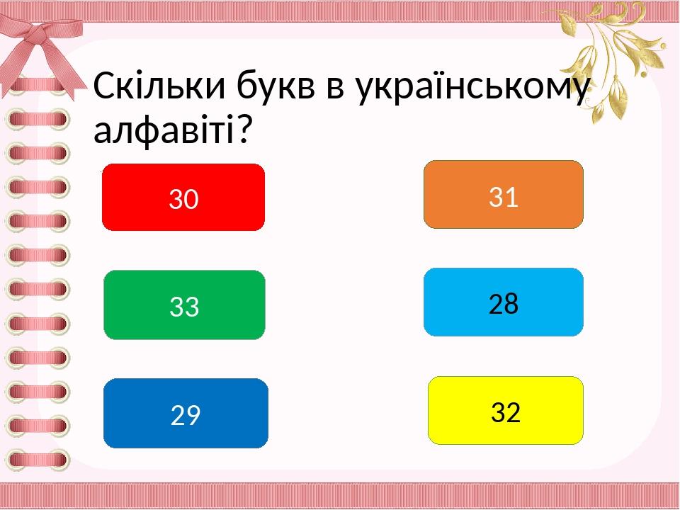 Скільки букв в українському алфавіті? 30 29 33 31 28 32