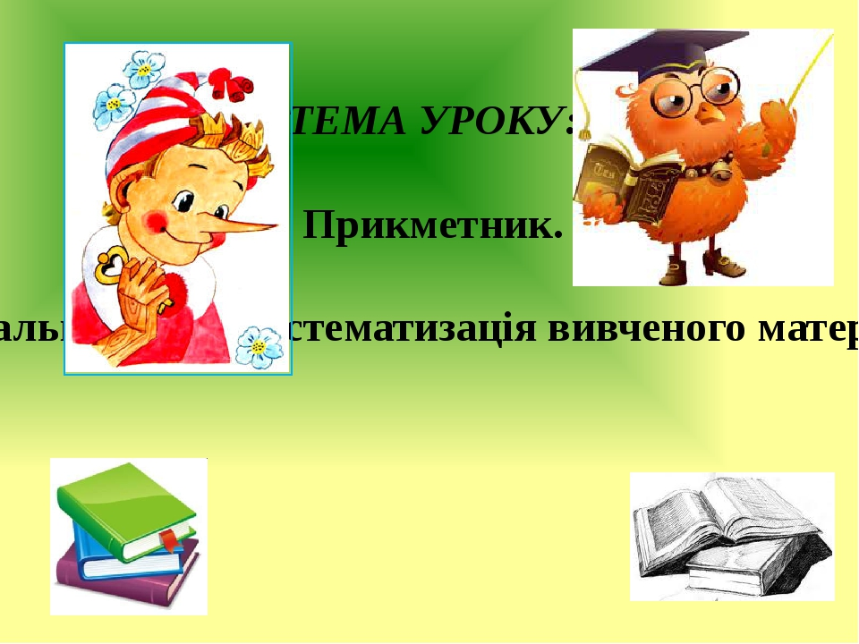 ТЕМА УРОКУ: Прикметник. Узагальнення та систематизація вивченого матеріалу