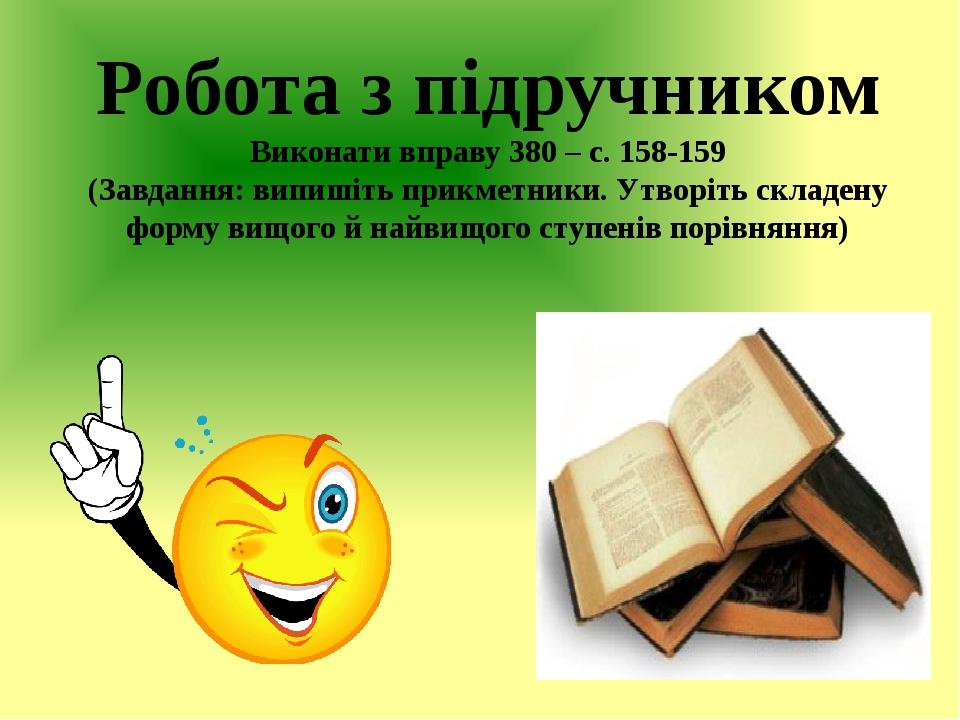 Робота з підручником Виконати вправу 380 – с. 158-159 (Завдання: випишіть прикметники. Утворіть складену форму вищого й найвищого ступенів порівняння)
