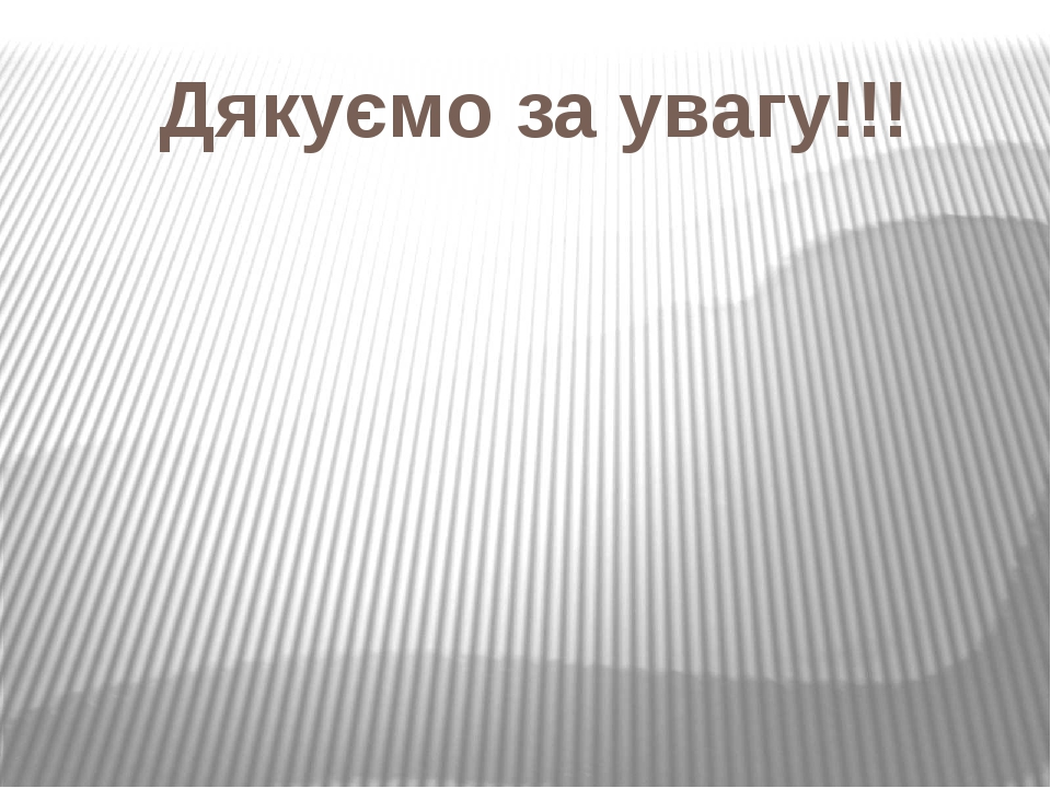 Дякуємо за увагу!!!