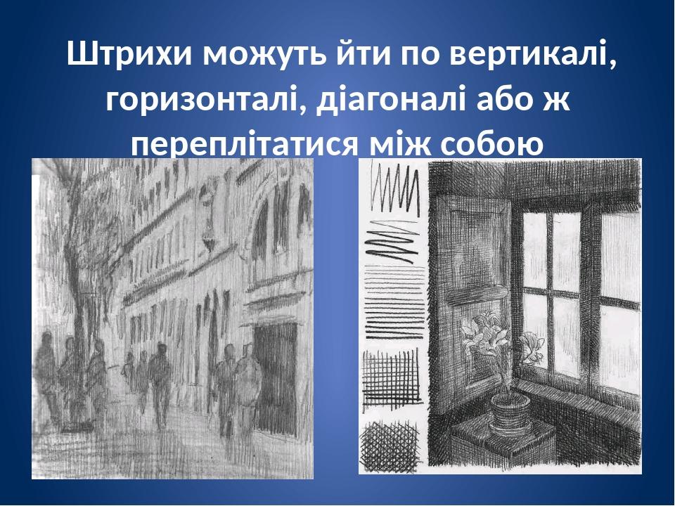 Штрихи можуть йти по вертикалі, горизонталі, діагоналі або ж переплітатися між собою