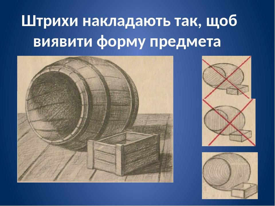 Штрихи накладають так, щоб виявити форму предмета