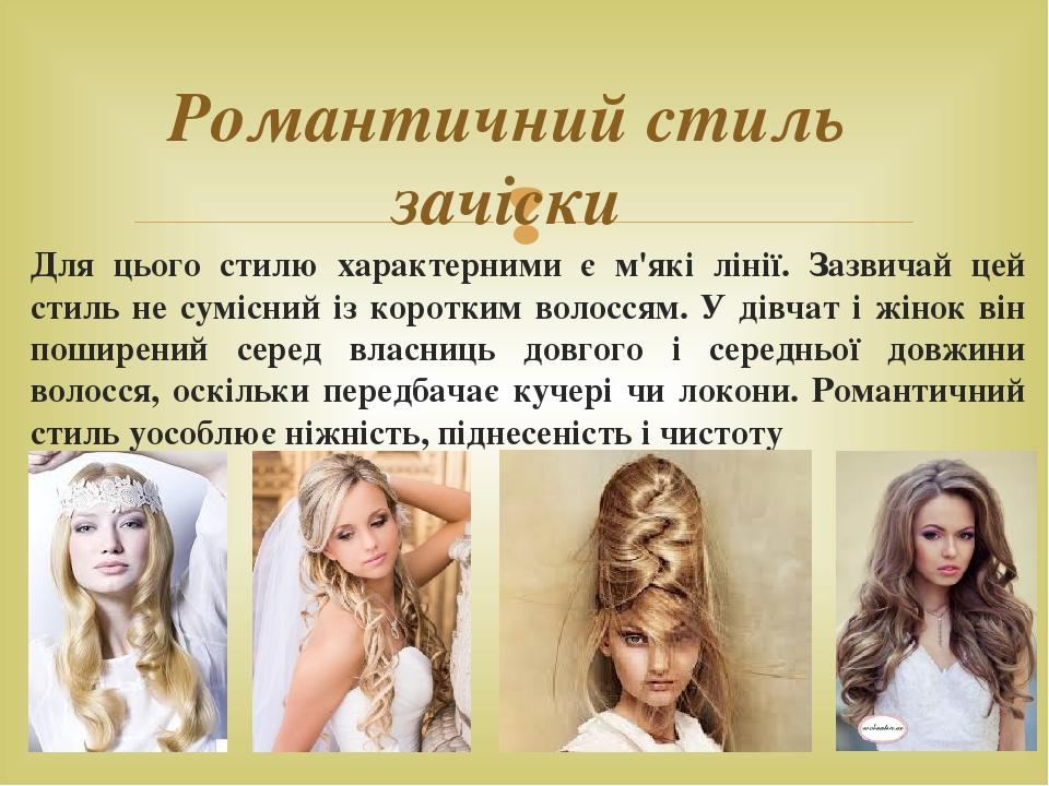 Для цього стилю характерними є м'які лінії. Зазвичай цей стиль не сумісний із коротким волоссям. У дівчат і жінок він поширений серед власниць довг...