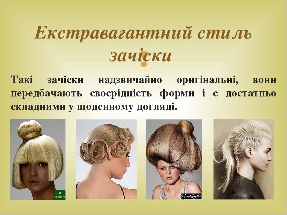 Такі зачіски надзвичайно оригінальні, вони передбачають своєрідність форми і є достатньо складними у щоденному догляді. Екстравагантний стиль зачіс...