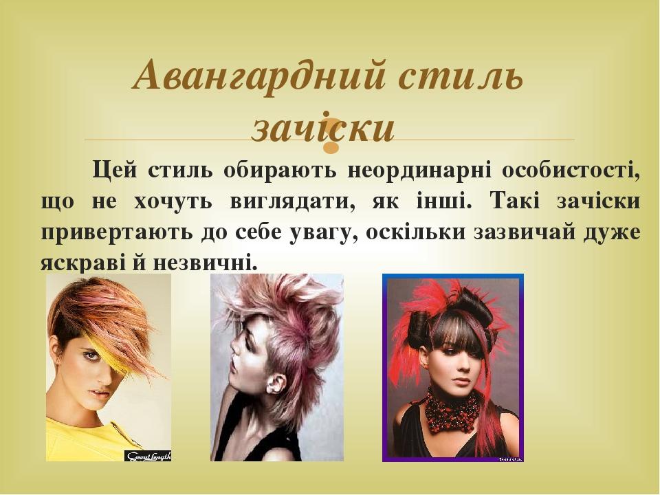 Цей стиль обирають неординарні особистості, що не хочуть виглядати, як інші. Такі зачіски привертають до себе увагу, оскільки зазвичай дуже яскраві...