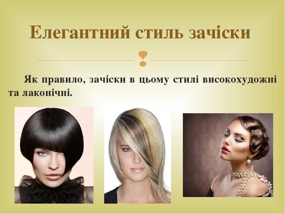 Як правило, зачіски в цьому стилі високохудожні та лаконічні. Елегантний стиль зачіски 