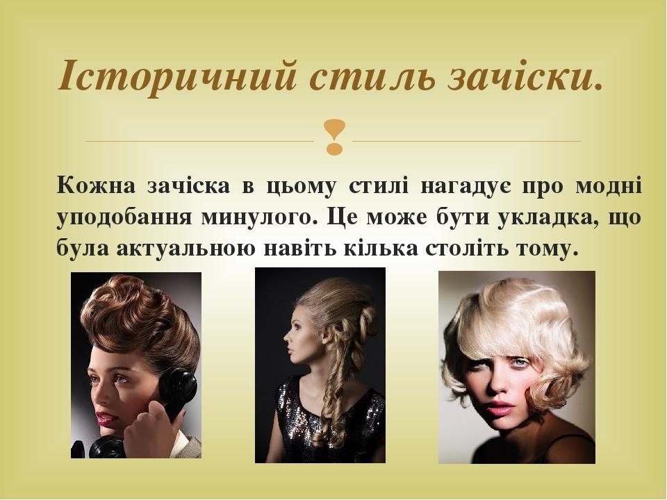 Кожна зачіска в цьому стилі нагадує про модні уподобання минулого. Це може бути укладка, що була актуальною навіть кілька століть тому. Історичний ...