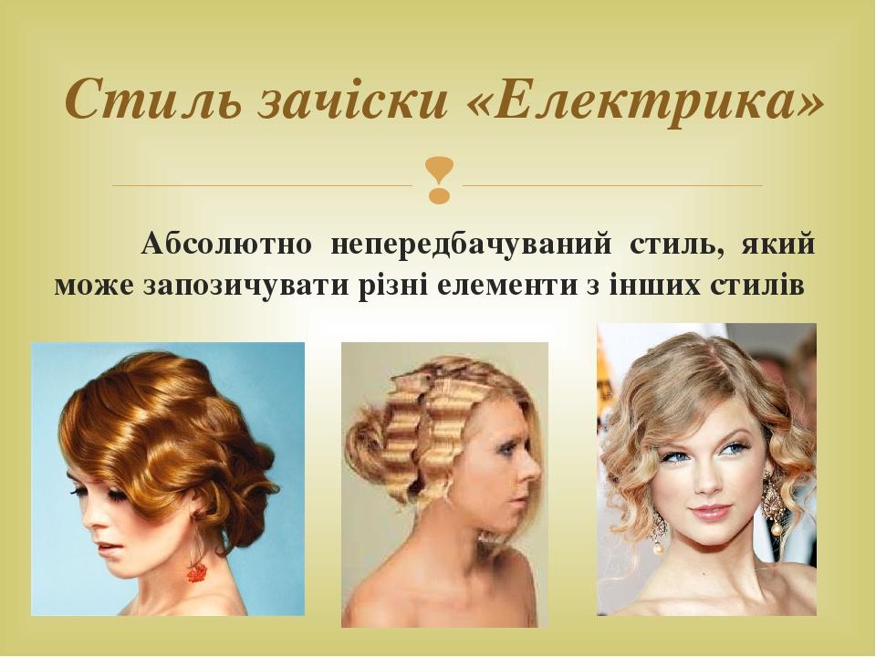 Абсолютно непередбачуваний стиль, який може запозичувати різні елементи з інших стилів Стиль зачіски «Електрика» 
