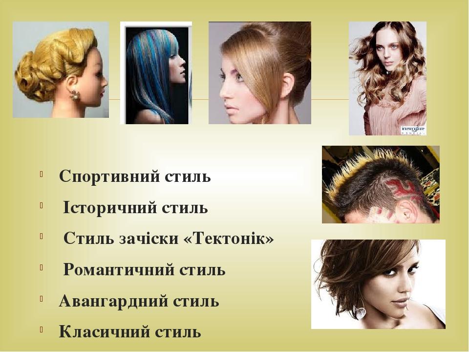 Спортивний стиль Історичний стиль Стиль зачіски «Тектонік» Романтичний стиль Авангардний стиль Класичний стиль 