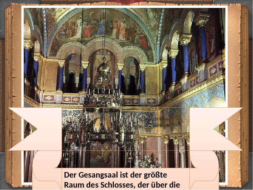 Der Gesangsaal ist der größte Raum des Schlosses, der über die Beleuchtung auf hohem Niveau verfügt.