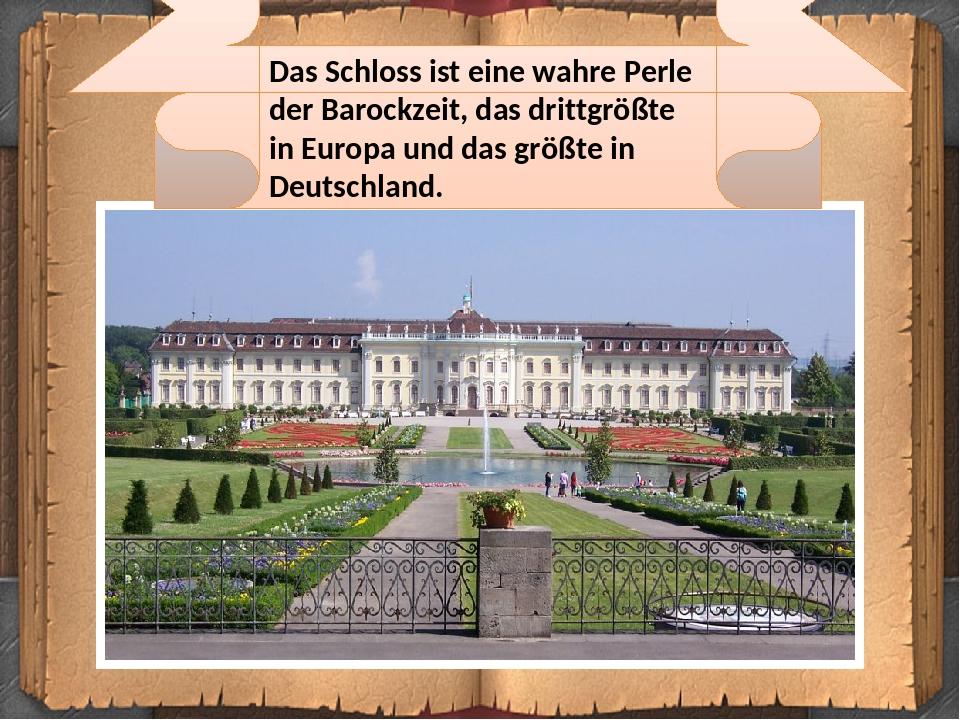 Das Schloss ist eine wahre Perle der Barockzeit, das drittgrößte in Europa und das größte in Deutschland.
