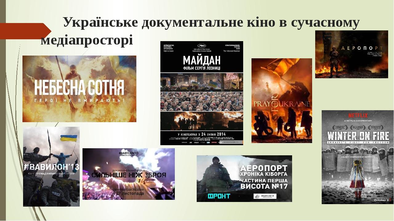 Українське документальне кіно в сучасному медіапросторі