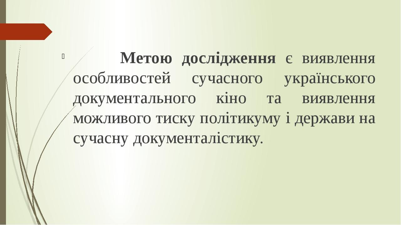 Метою дослідження є виявлення особливостей сучасного українського документального кіно та виявлення можливого тиску політикуму і держави на сучасну...