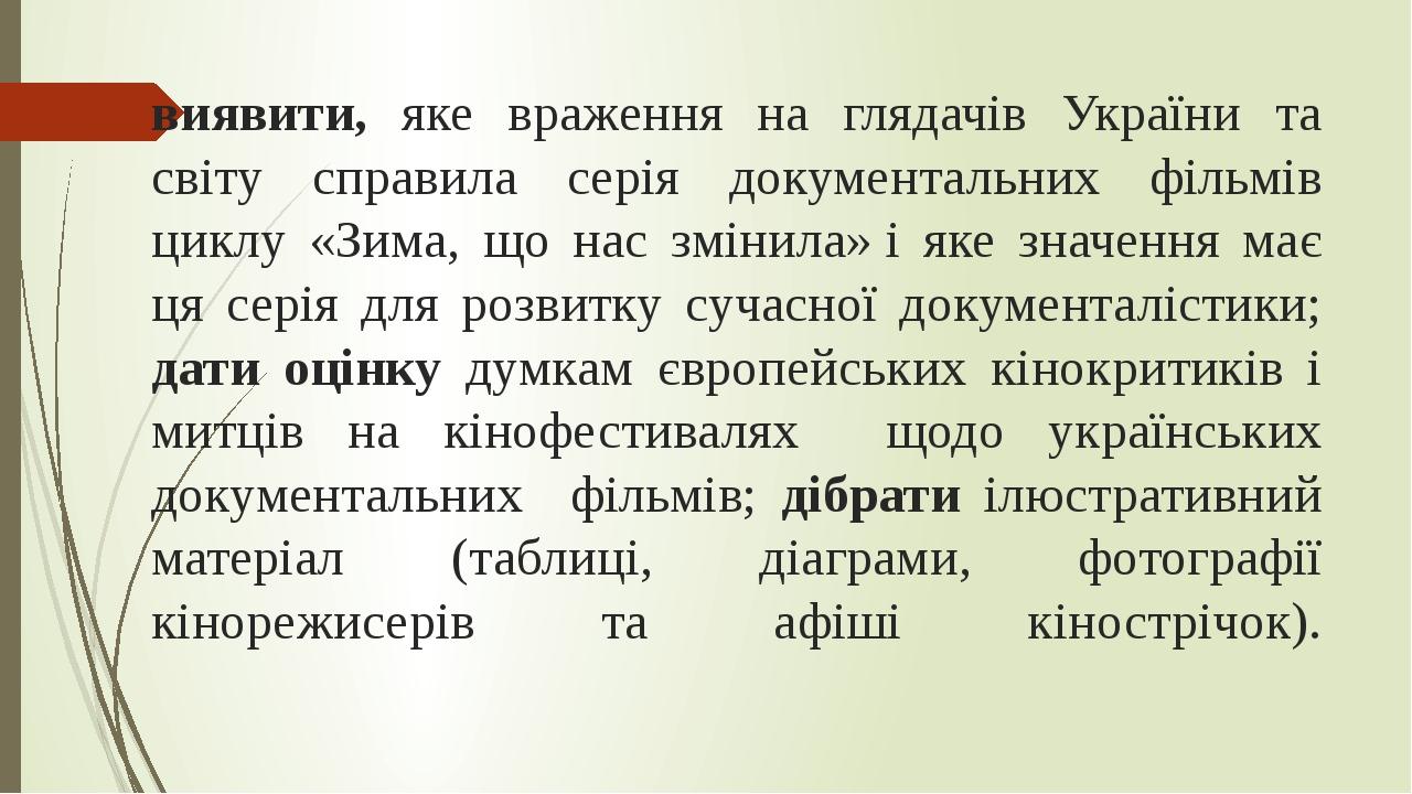 виявити, яке враження на глядачів України та світу справила серія документальних фільмів циклу «Зима, що нас змінила»і яке значення має ця серія д...