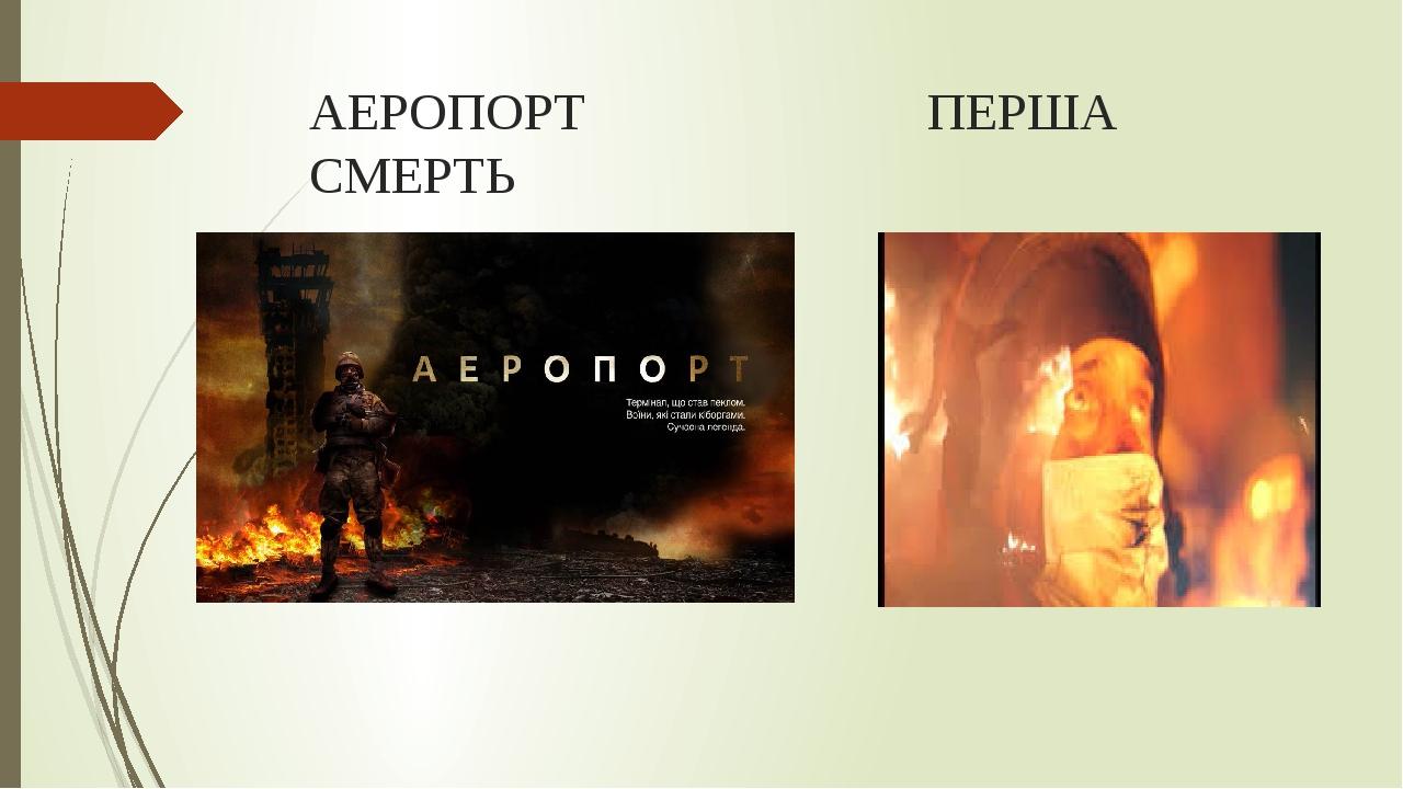 АЕРОПОРТ ПЕРША СМЕРТЬ