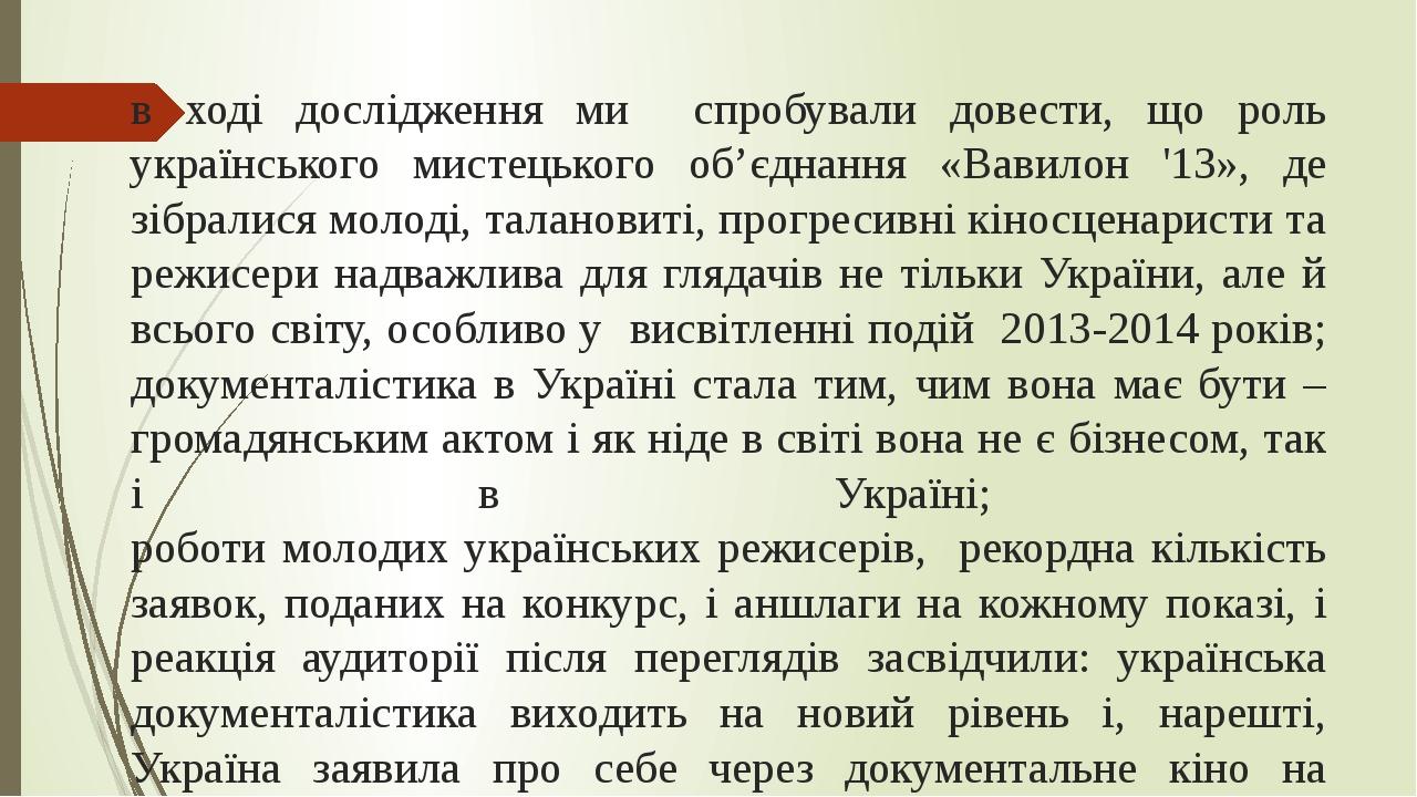 в ході дослідження ми спробували довести, що роль українського мистецького об'єднання «Вавилон '13», де зібралися молоді, талановиті, прогресивні к...