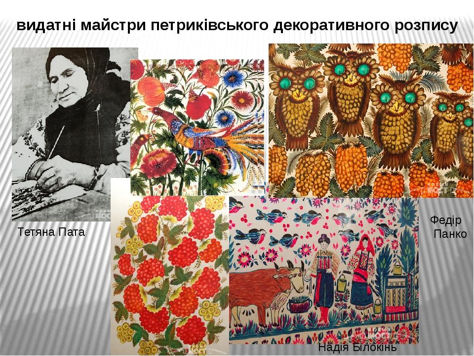 видатні майстри петриківського декоративного розпису Тетяна Пата Надія Білокінь Федір Панко