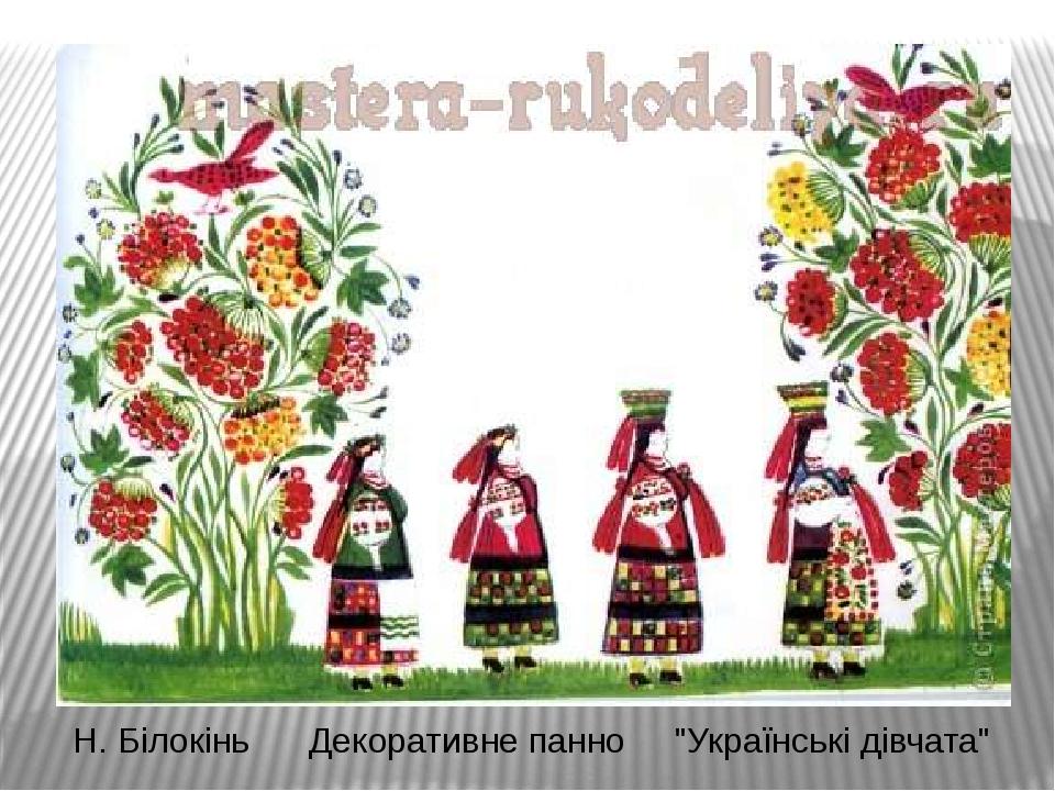 """Н. Білокінь Декоративне панно """"Українські дівчата"""""""