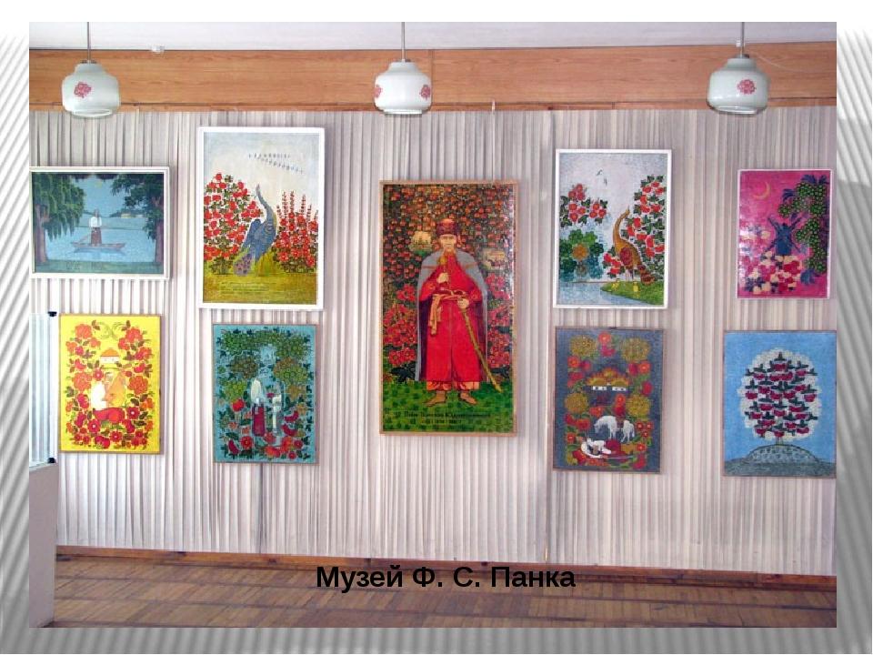 Музей Ф. С. Панка