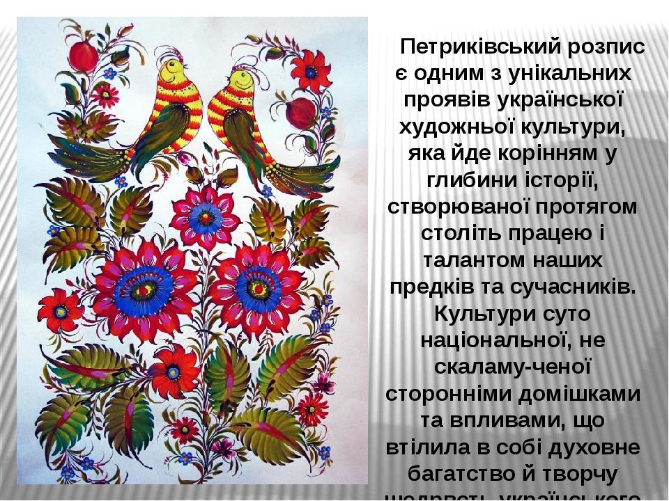 Петриківський розпис є одним з унікальних проявів української художньої культури, яка йде корінням у глибини історії, створюваної протягом століть ...