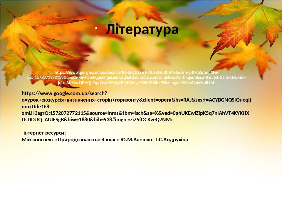 https://www.google.com.ua/search?hs=LHy&sxsrf=ACYBGNRthA-EC6cenkQR7raSAmuXFn-0iQ:1572071922458&q=осінній+фон+для+презентації&tbm=isch&source=univ&c...