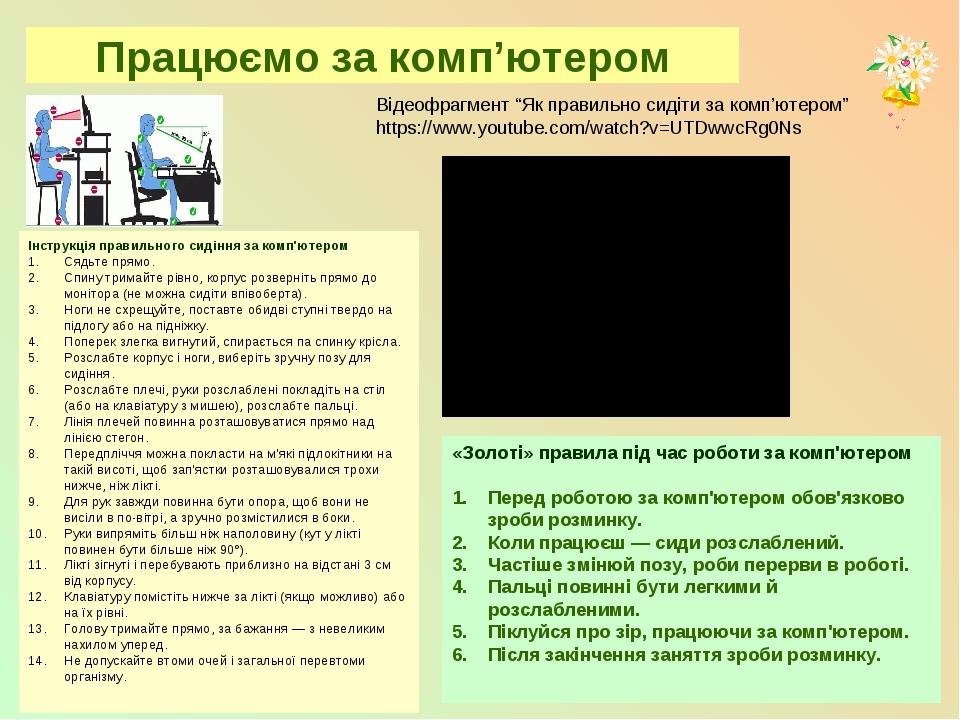 """Працюємо за комп'ютером Відеофрагмент """"Як правильно сидіти за комп'ютером"""" https://www.youtube.com/watch?v=UTDwwcRg0Ns Інструкція правильного сидін..."""