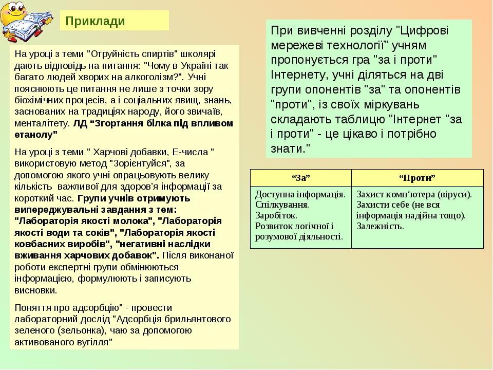 """На уроці з теми """"Отруйність спиртів"""" школярі дають відповідь на питання: """"Чому в Україні так багато людей хворих на алкоголізм?"""". Учні пояснюють це..."""