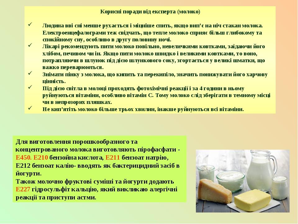 Корисні поради від експерта (молоко) Людина вві сні менше рухається і міцніше спить, якщо вип'є на ніч стакан молока. Електроенцефалограми теж свід...