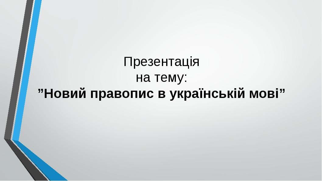 """Презентація на тему: """"Новий правопис в українській мові"""""""