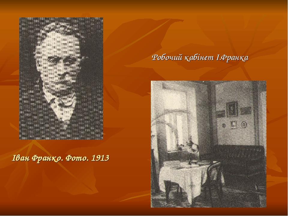 Іван Франко. Фото. 1913 Робочий кабінет І.Франка