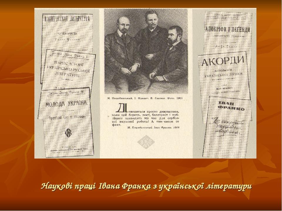 Наукові праці Івана Франка з української літератури