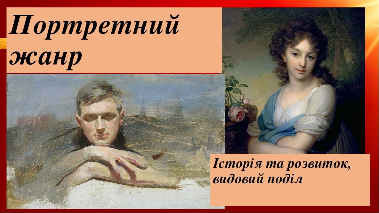 Портретний жанр Історія та розвиток, видовий поділ