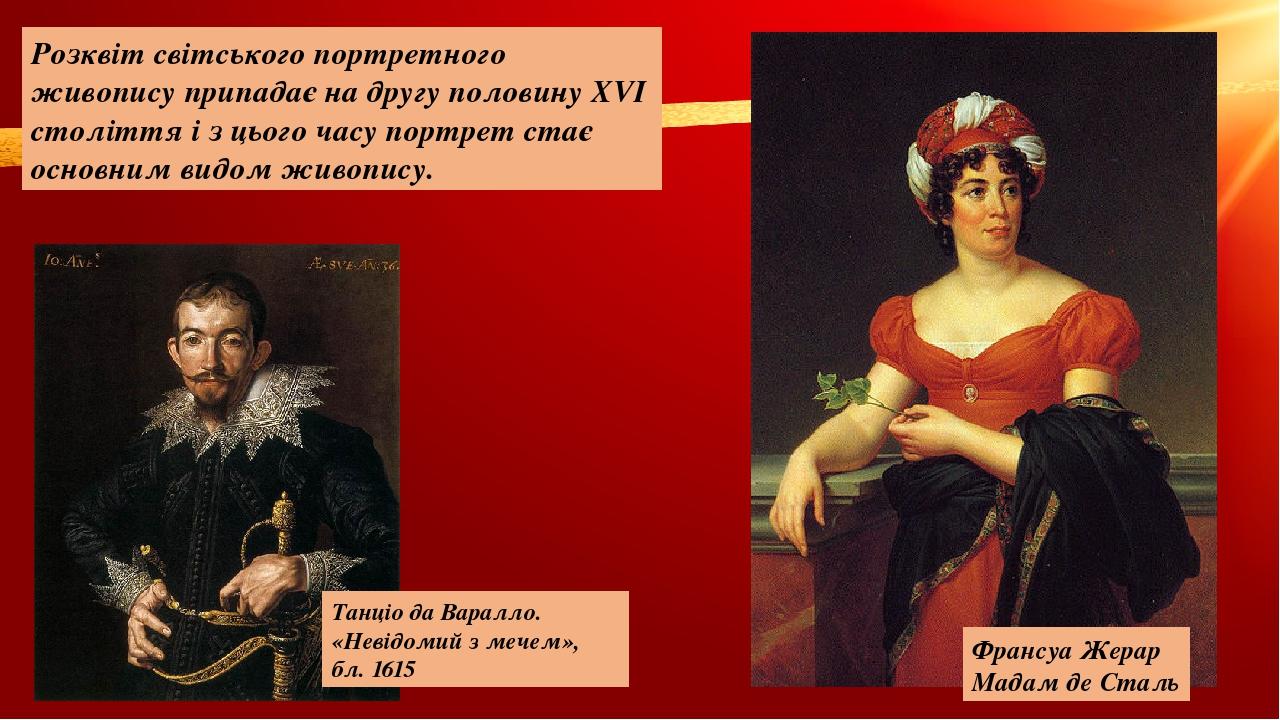 Розквіт світського портретного живопису припадає на другу половину XVI століття і з цього часу портрет стає основним видом живопису. Танціо да Вара...