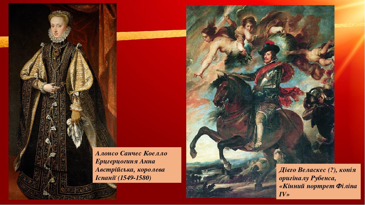 Алонсо Санчес Коелло Ерцгерцогиня Анна Австрійська, королева Іспанії (1549-1580) Дієго Веласкес (?), копія оригіналу Рубенса, «Кінний портрет Філіп...