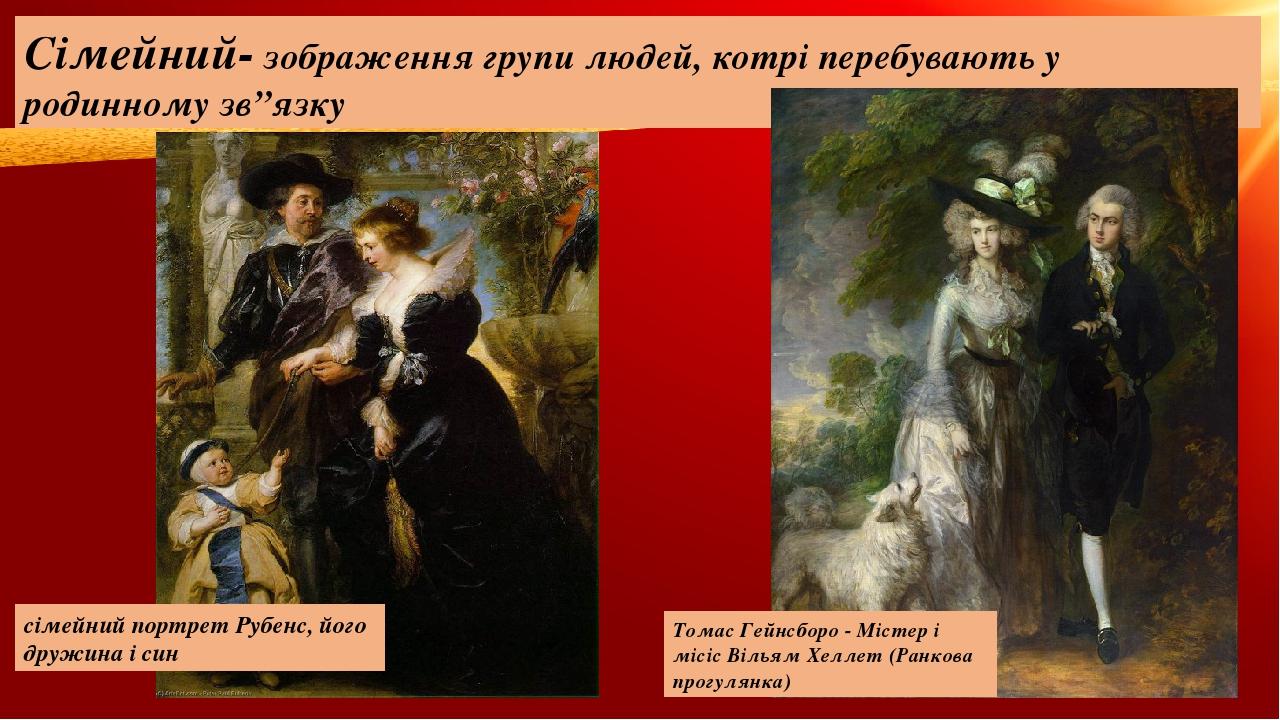 """Сімейний- зображення групи людей, котрі перебувають у родинному зв""""язку сімейний портрет Рубенс, його дружина і син Томас Гейнсборо - Містер і місі..."""