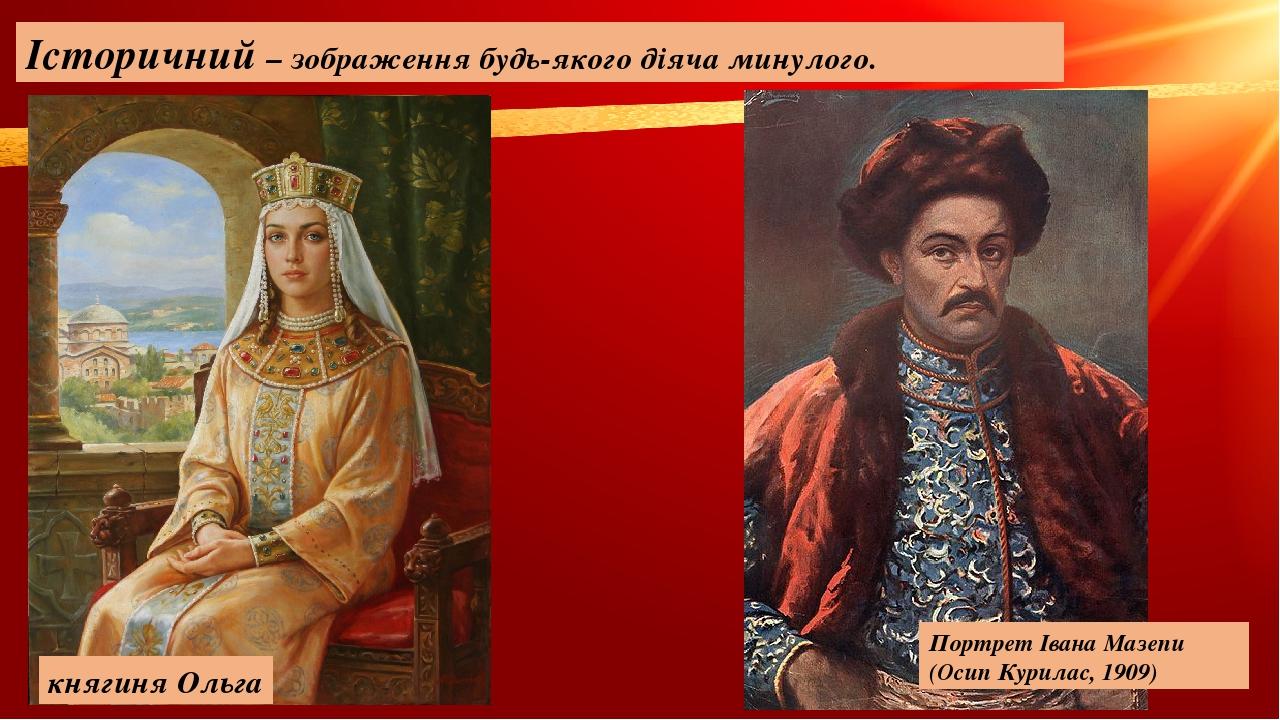 Історичний – зображення будь-якого діяча минулого. княгиня Ольга Портрет Івана Мазепи (Осип Курилас, 1909)