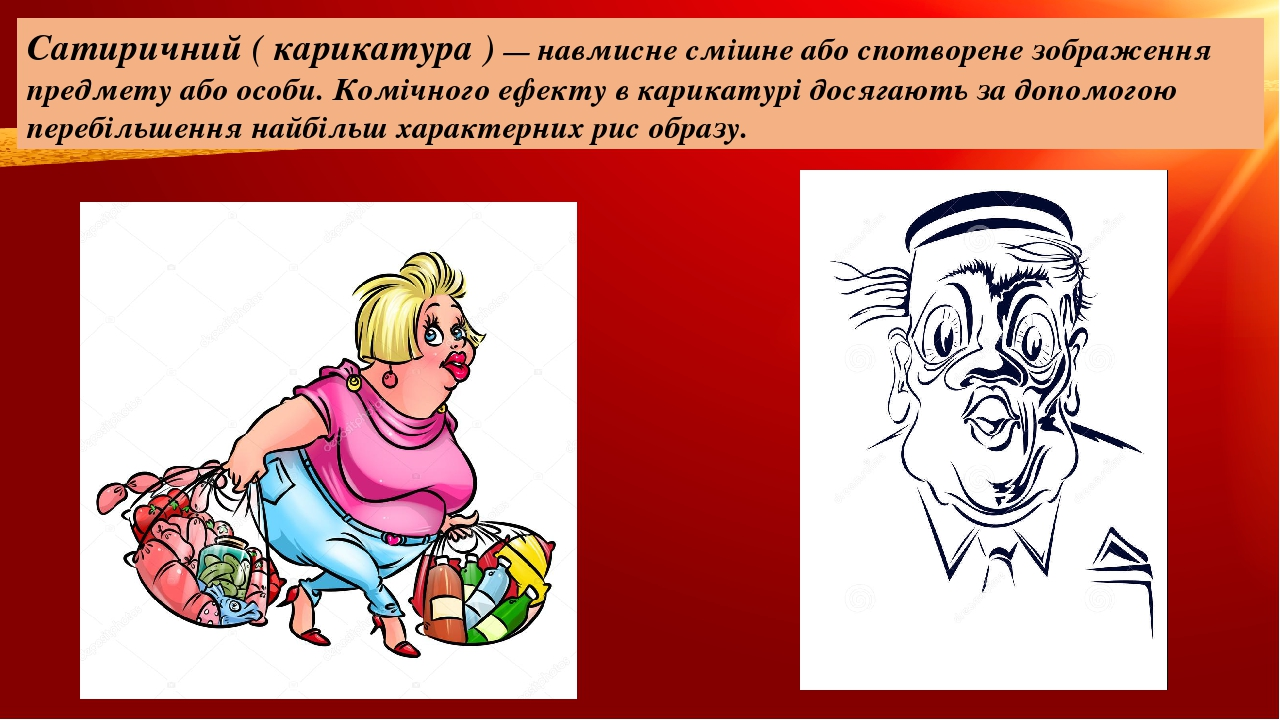 Сатиричний ( карикатура ) — навмисне смішне або спотворене зображення предмету або особи. Комічного ефекту в карикатурі досягають за допомогою пере...