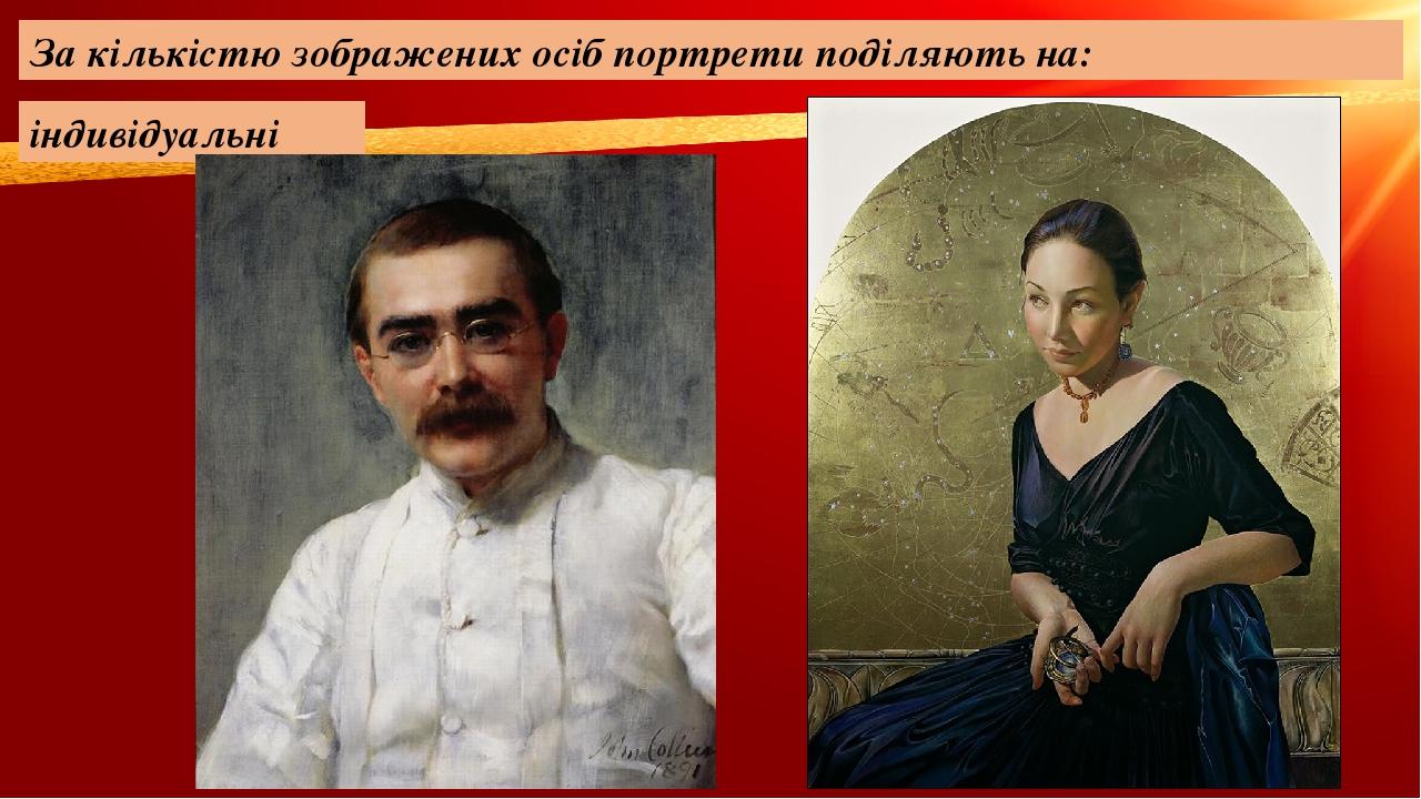 За кількістю зображених осіб портрети поділяють на: індивідуальні