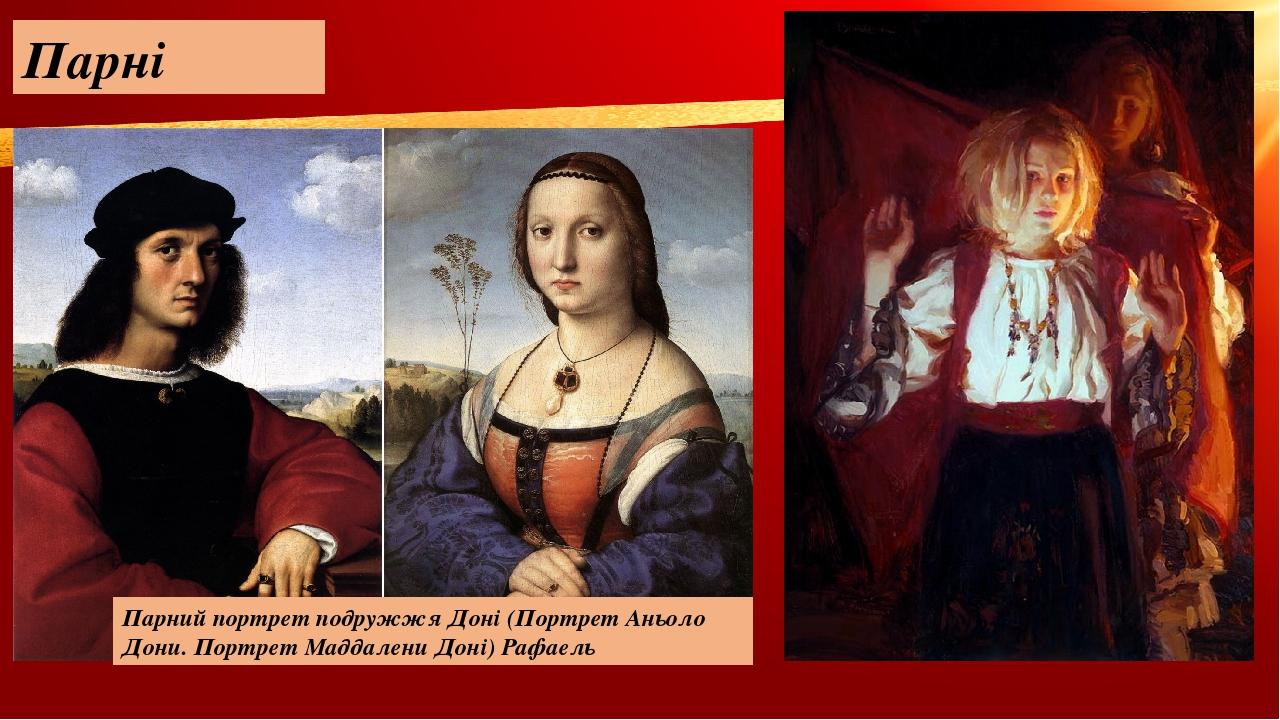 Парні Парний портрет подружжя Доні (Портрет Аньоло Дони. Портрет Маддалени Доні) Рафаель