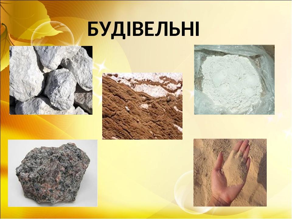 дом картинки корисних копалин рудова пытается строить