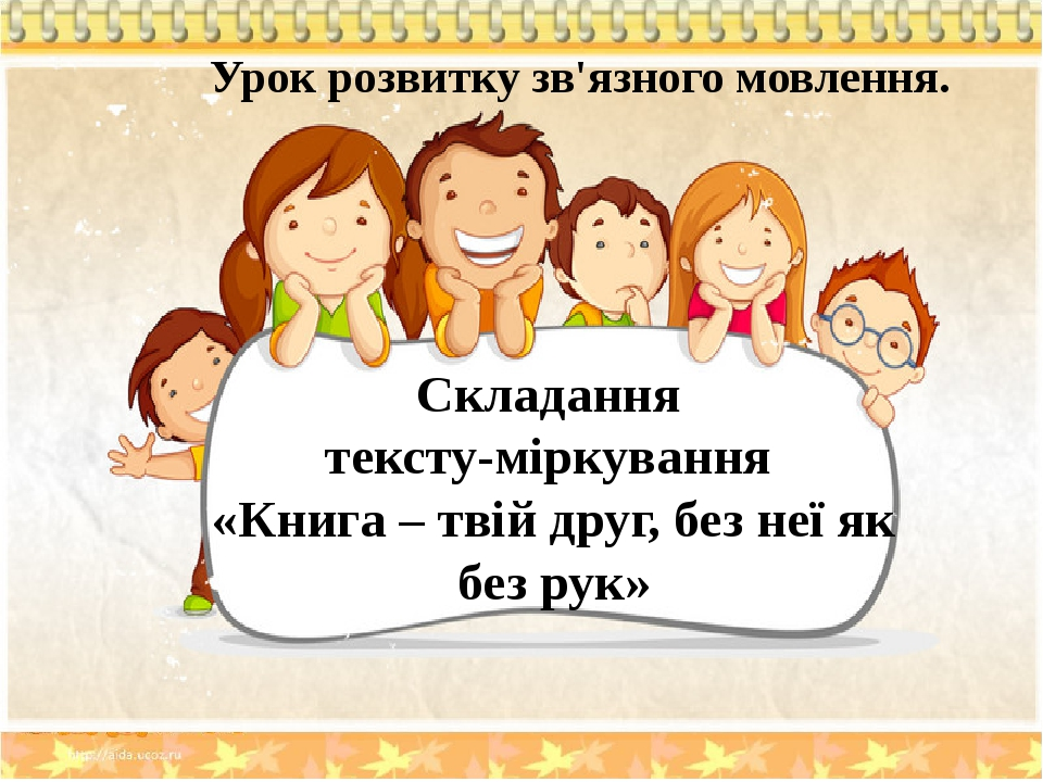 Складання тексту-міркування «Книга – твій друг, без неї як без рук» Урок розвитку зв'язного мовлення.