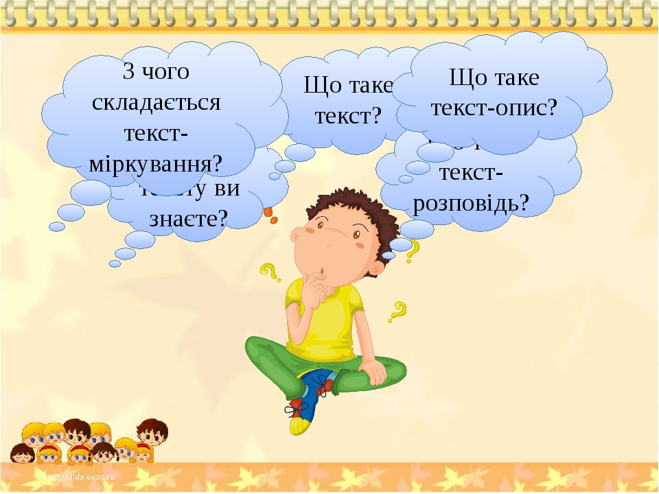 Які типи тексту ви знаєте? Що таке текст? Що таке текст-розповідь? Що таке текст-опис? З чого складається текст-міркування?